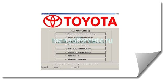 Toyota EPC