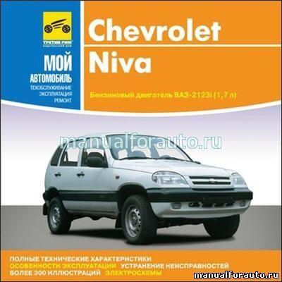 chevrolet niva: руководство по эксплуатации, обслуживанию