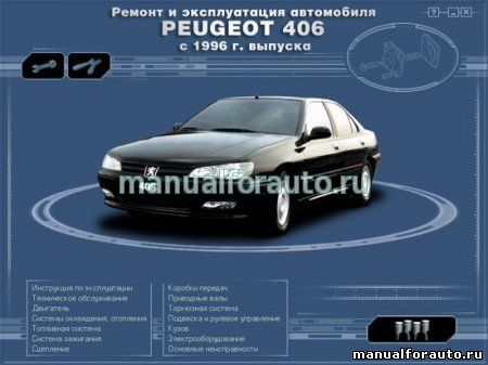 Peugeot 406 Ремонт