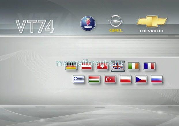Opel, Chevrolet, Saab. VT74