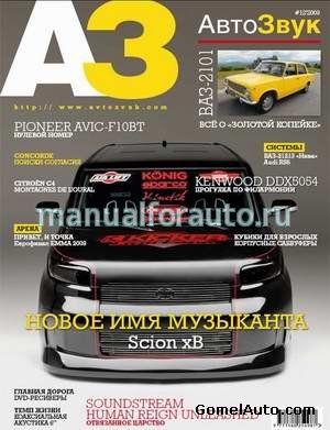 Автозвук №12 декабрь 2009 год