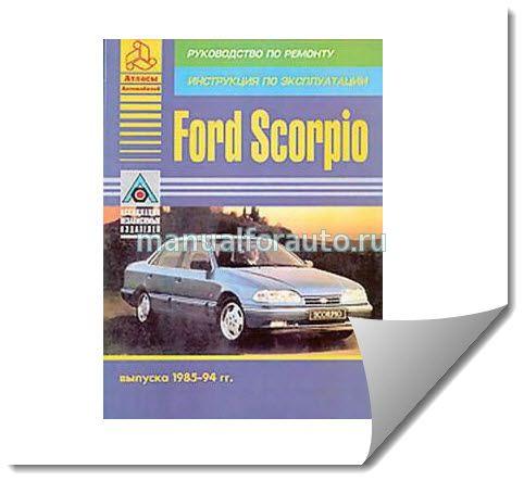 Форд Скорпио ремонт