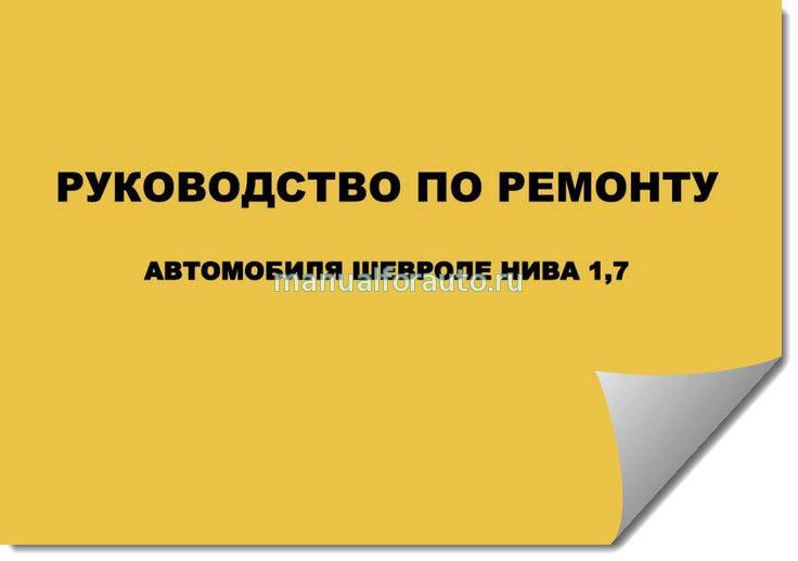 Ремонт Шевроле Нива