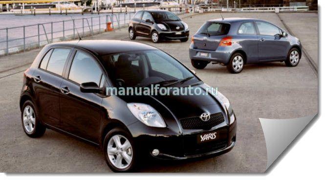 руководство Toyota yaris