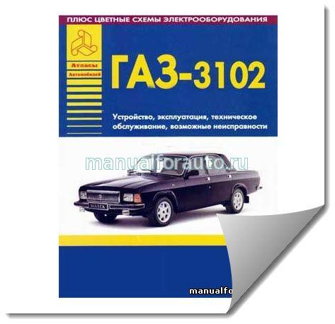 ГАЗ 3102 ремонт