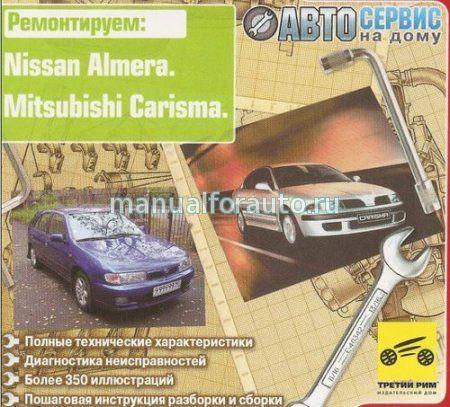 Nissan Almera ремонт