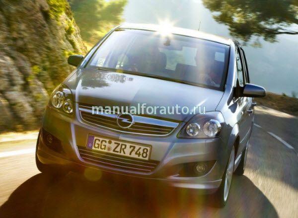 Руководство Opel Zafira B