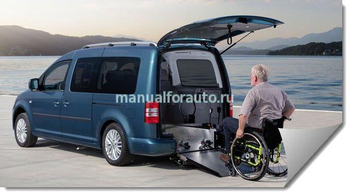 Автомобили для инвалидов