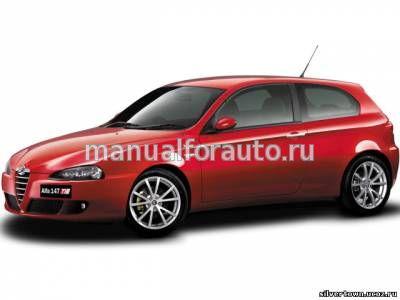 руководство Alfa Romeo 147
