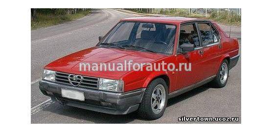 Alfa Romeo 90 ремонт