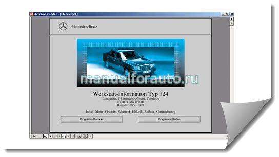 Мерседес W124 ремонт