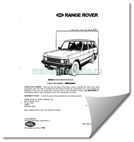Range Rover ремонт