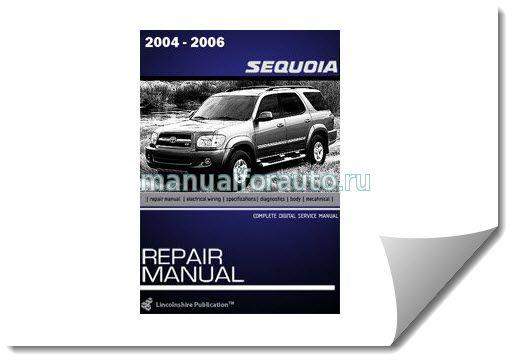 Toyota Sequoia ремонт