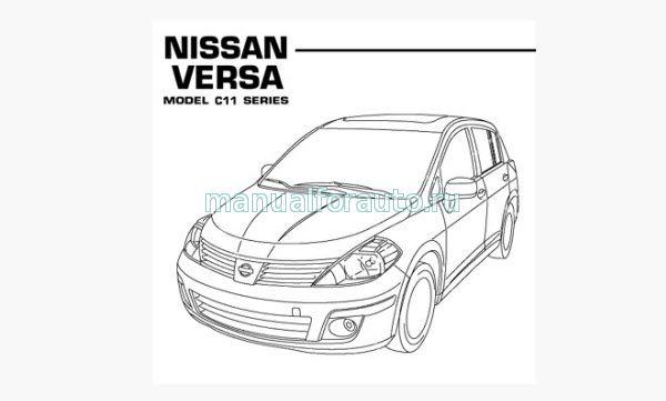 Nissan Versa ремонт