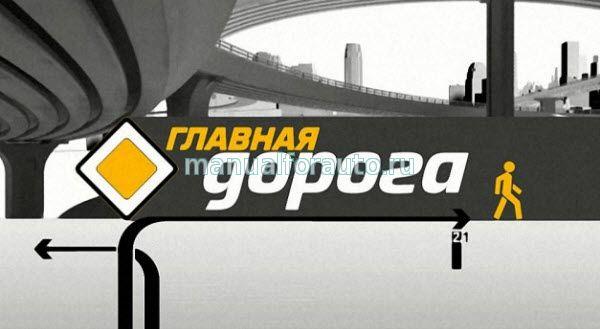 Главная дорога. 27 ноября 2010