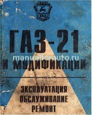 ГАЗ-21 Эсплуатация