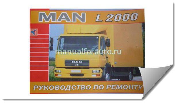 MAN L2000 РУКОВОДСТВО ПО РЕМОНТУ СКАЧАТЬ БЕСПЛАТНО