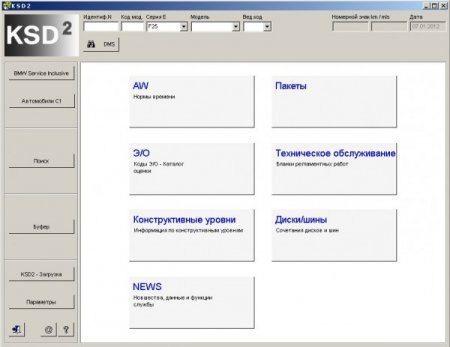 Программа BMW KSD