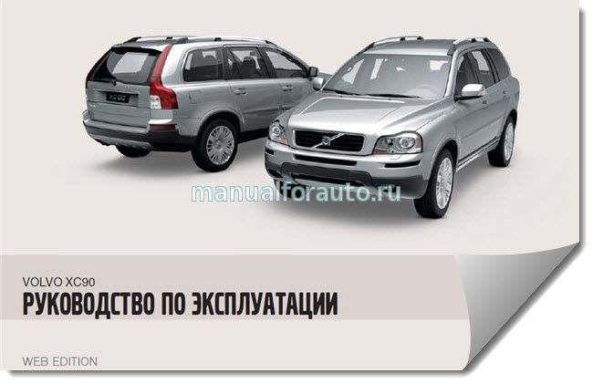 Ремонт Вольво Хс 90