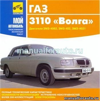 ГАЗ 3110 ремонт