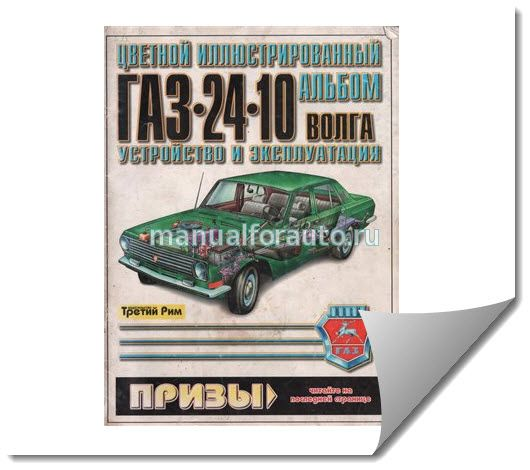 Волга 2410 ремонт