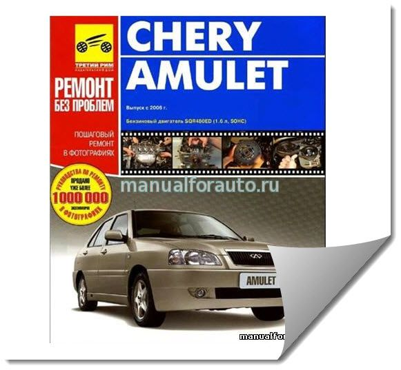 Инструкция с эксплуатации чери амулет купить чери амулет бу 2008