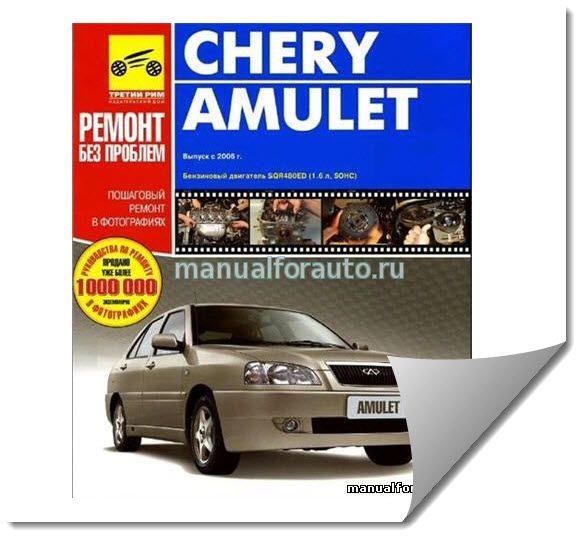 chery amulet руководство по ремонту и эксплуатации