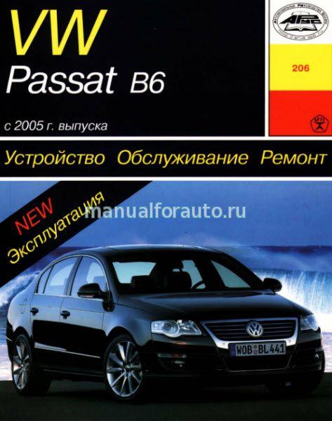 Volkswagen Passat B6 руководство по ремонту