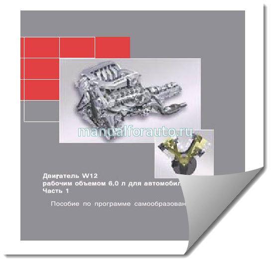 Мотор W12 Ауди