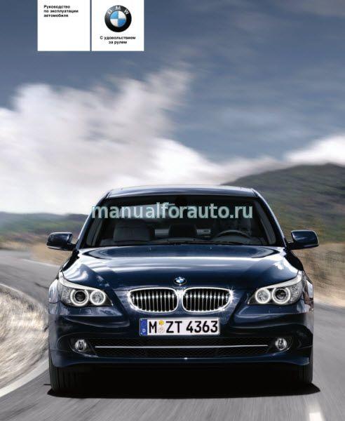 BMW 5 серии E60 руководство