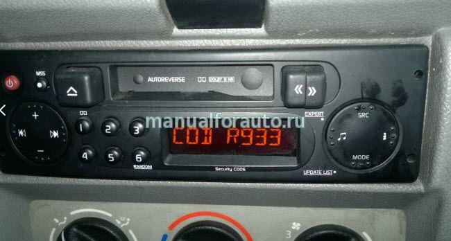 калькулятор для вычисления кода авто-магнитол