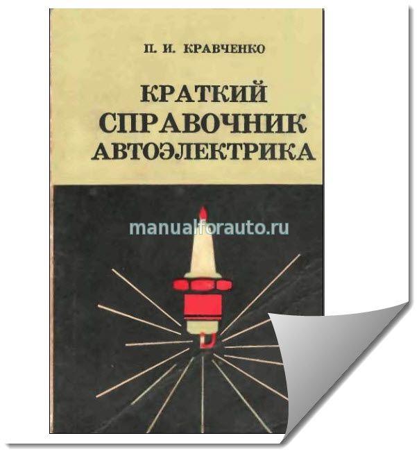 справочник автоэлектрика