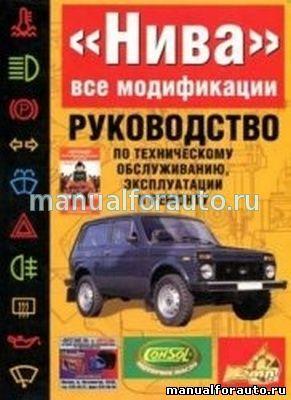 ВАЗ-21213 Руководство по ремонту