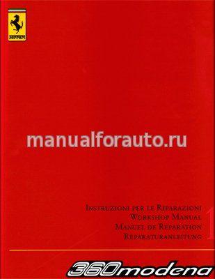 Ferrari 360 Modena Workshop