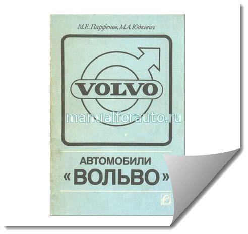 Ремонт Вольво 740