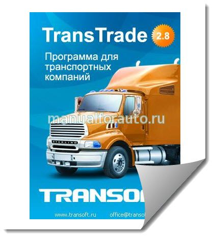 Программа TransTrade