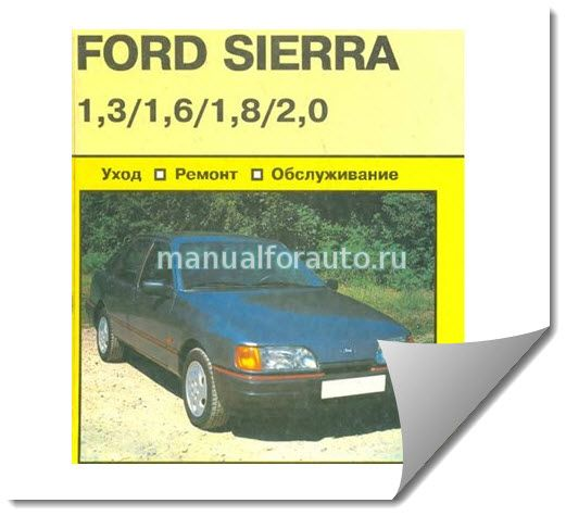 Форд Сиерра ремонт