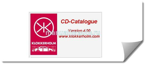 Каталог Klokkerholm