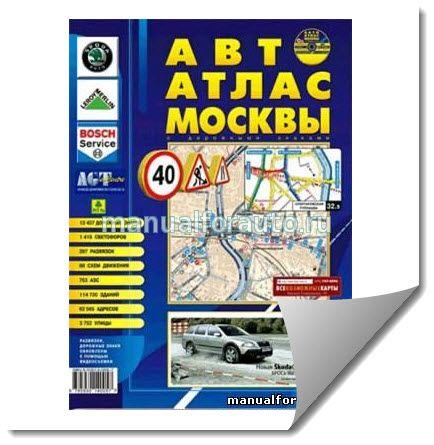 атлас дорог москвы