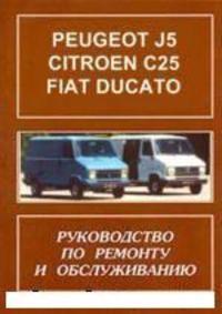 Fiat Ducato руководство