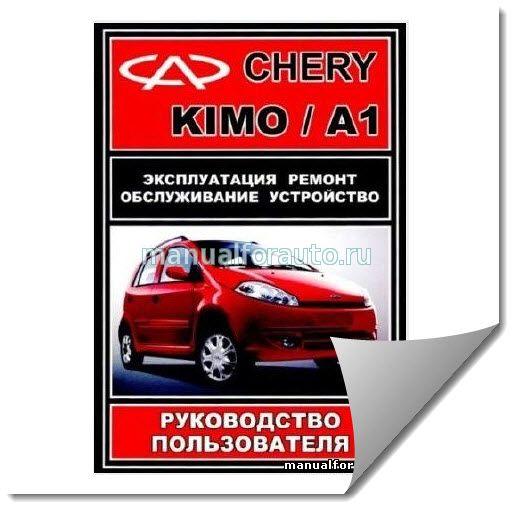 Ремонт Чери А1