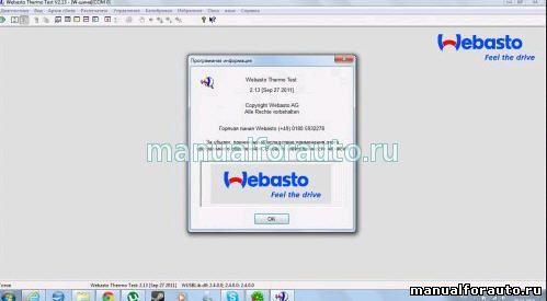 Программа вебасто термо тест скачать скачать программу роутер на компьютер