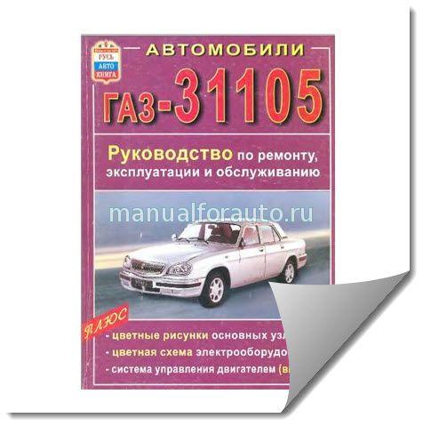 ГАЗ-31105 ремонт