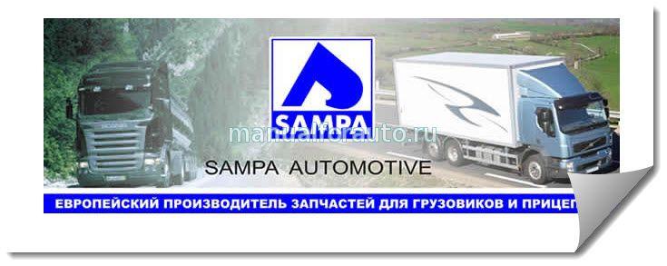 Каталог Сампа