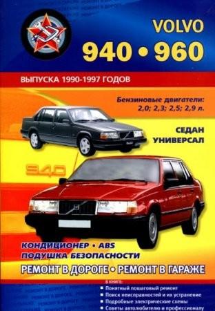 VOLVO 940 ремонт