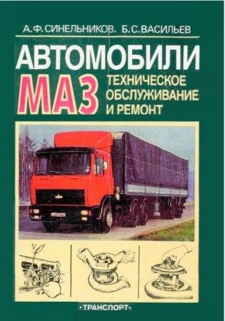 Маз Ремонт