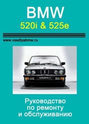 БМВ Е28 ремонт