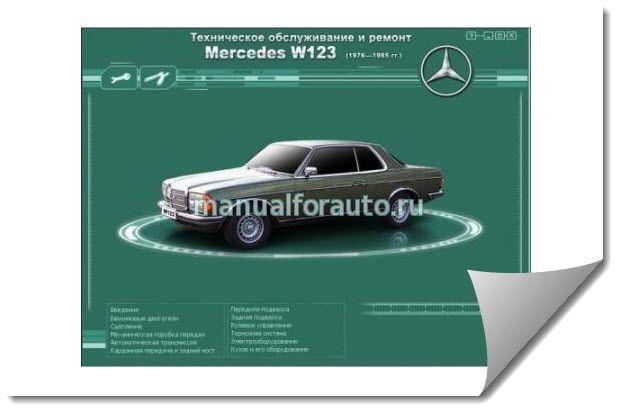 Ремонт мерседес W123
