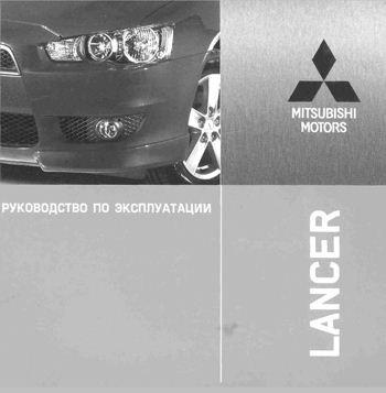 Mitsubishi Ланцер Ремонт