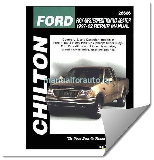 Форд Ф 150 ремонт